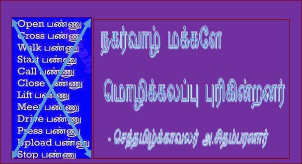 தலைப்பு-நகர்மக்கள்,மொழிக்கலப்பு : thalaippu_nakarmakkal_mozhikalappu