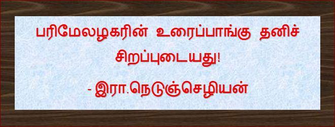 தலைப்பு-பரிமேலழகர் உரைப்ப்பாங்கு : thalaippu_parimelazagarurai_neduchezhiyan