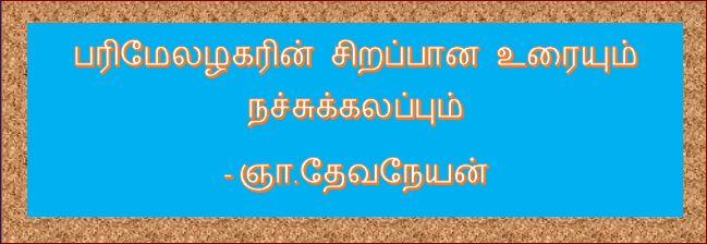 தலைப்பு-பரிமேலழகர்உரை,பாவாணர் : thalaippu_parimelazhagaurai_paavaanar