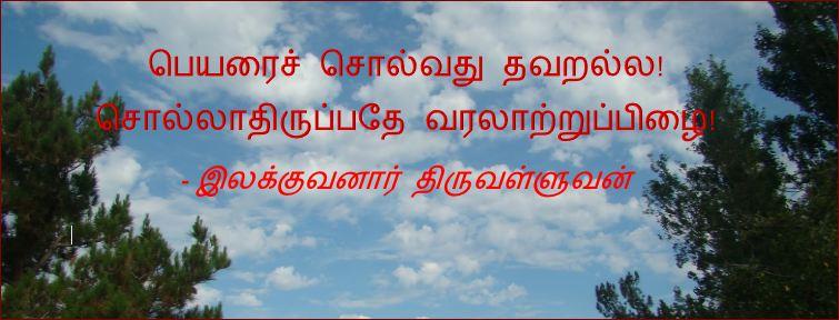 தலைப்பு-பெயரைச்சொல்வது தவறல்ல-திரு : thalaippu_peyaraicholvathu_thavaralla_thiru