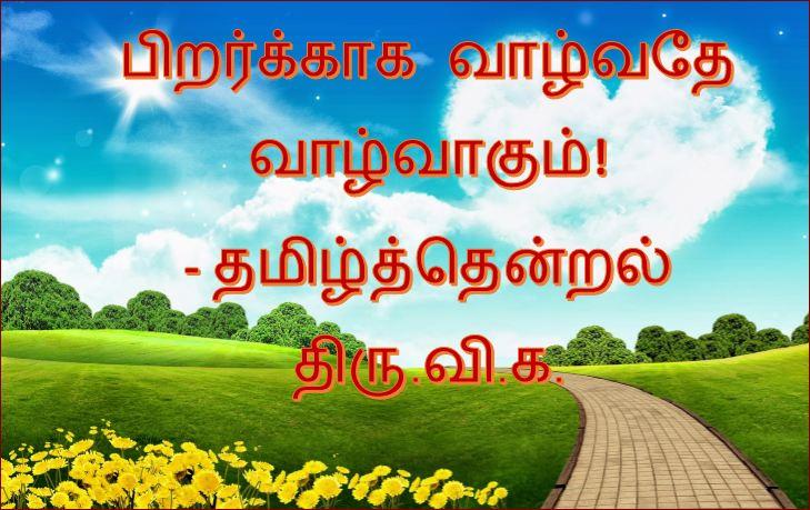 தலைப்பு-பிறருக்குவாழ்,திரு.வி.க. :thalaippu_pirarukkaaga-vaazhthal