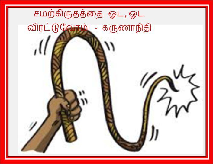 தலைப்பு-சமற்கிதுத்திற்குச் சாட்டை :thalaippu_samaskiruthathai_virattuv0am_karunanidhi