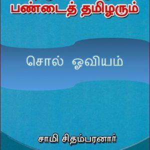 சொல் ஓவியம் – சாமி.சிதம்பரனார்