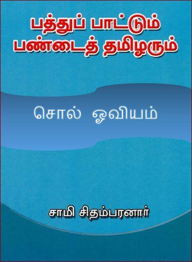 தலைப்பு-சொல்ஓவியம் : thalaippu_soloaviyam