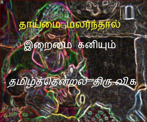 தலைப்பு, தாய்மை,இறைமை,திருவிக :thalaippu_thaaymai_iraimai