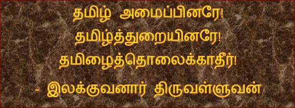 தலைப்பு-தமிழைத்தொலைக்காதீர் : thalaippu_thamizhaitholaikkaatheer_thiru