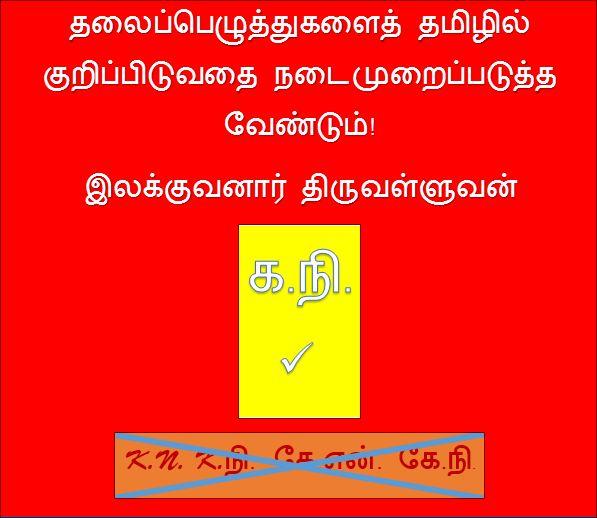 தலைப்பு-தலைப்பெழுத்து-திரு :thalaippu_thamizhithalaippu_thiru