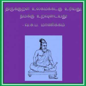 திருக்குறள் உலகிற்குரியது – வ.சுப.மாணிக்கம்