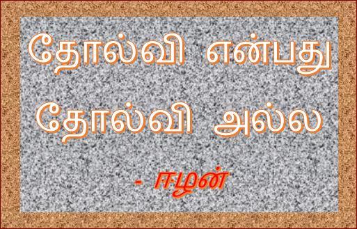 தலைப்பு - தோல்வி என்பது : thalaippu_thoalvi_enbadhu