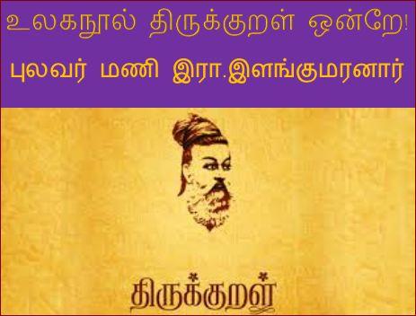 தலைப்பு-உலகநூல், திருக்குறள் :thalaippu_ulaganuul_thirukkural