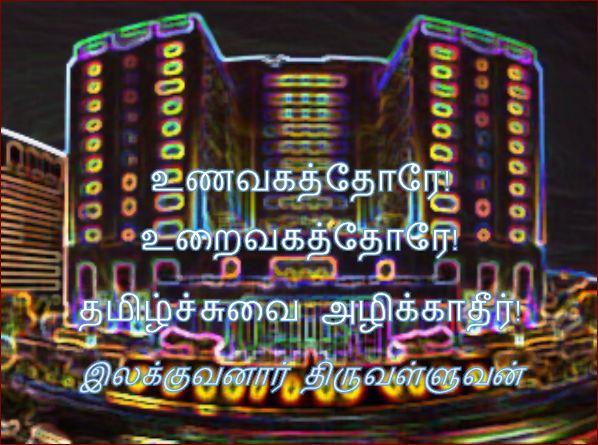தலைப்பு-உணவகத்தோரே-திரு : thalaippu_unavakathoare_uraivakathoare_thiru