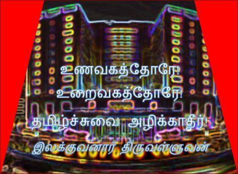 தலைப்பு-உணவகத்தோரே-திரு02 : thalaippu_unavakathoare_uraivakathoare_thiru02