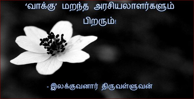 தலைப்பு-வாக்குமறந்த அரசியலாளர் :thalaippu_vaakumarantha_arasiyalaar