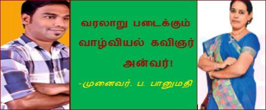 வரலாறு படைக்கும் அன்வர்-பானுமதி : thalaippu_varalaarupadaikkum_anwar_banumathi