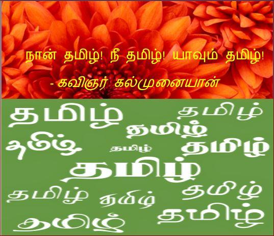 தலைப்பு-யாவும்தமிழ் : thalaippu_yaavumthamizh