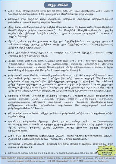 தமிழ்ப்பேராய விருதுவிவரம் - thamizhperaayaviruthu02