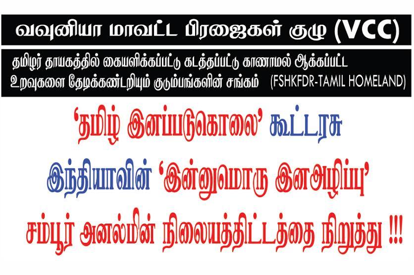 இனப்படு கொலை இந்தியாவிற்குக் கண்டனம்,  வவுனியா01 : vavuniaya_vvc01