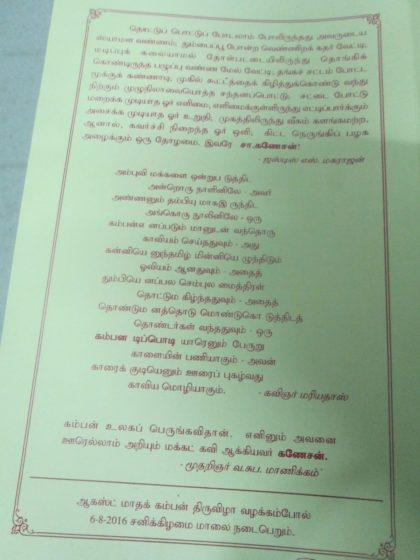 அழை-கம்பன்பொடியடி சா.கணேசன் புகழ்நாள்02 :azhai_kambanaditpodi_pughazhthirunaal02