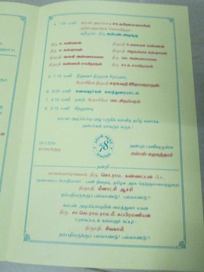 அழை-கம்பன்பொடியடி சா.கணேசன் புகழ்நாள்03 :azhai_kambanaditpodi_pughazhthirunaal03