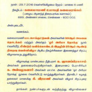 கவிக்கொண்டல் சிறப்பு விழா, சென்னை