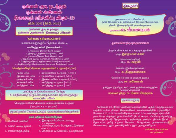 அழை-நன்னன்அண்ணல்பரிசளிப்புவிழா : azhai_naananannal_parisalippu