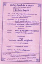 அழை-புழுதிவாக்கம், த.இ.ம., ஆக. : azhai_puzhuthi_tha.il.ma.070816_p1