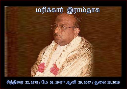 மரிக்கார் இராமதாசு : marikkarramdoss02