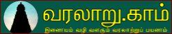 முத்திரை-வரலாறு தளம் : muthirai_varalaru.thalam