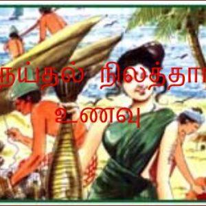 நெய்தல் நிலத்தார் உணவு –  மா.இராசமாணிக்கம்