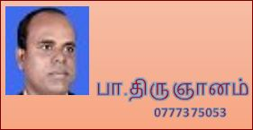 பெயர்-பா.திருஞானம் : peyar_paa.thirugnanam02