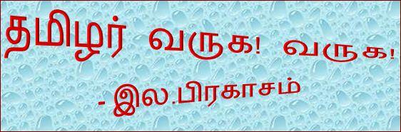 தலைப்பு-தமிழர்வருக,இல.பிரகாசம் :thalaiippu_thamizharvaruga_varuga