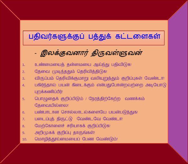 தலைப்பு.10 கட்டளைகள்02 : thalaippu_10kattalaikal02_thiru