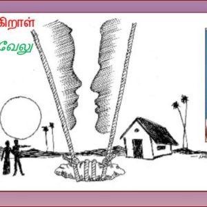 ஆனந்தமாகிறாள்  – ஆ.செந்திவேலு