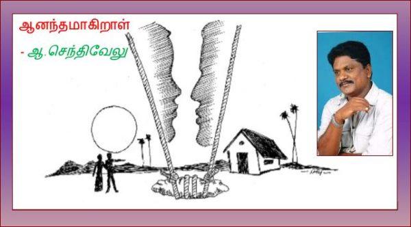 தலைப்பு-ஆனந்தமாகிறாள், செந்திவேலு : thalaippu_aananthmaakiraal_senthivelu
