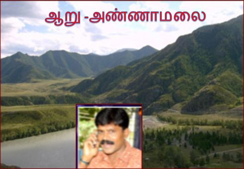 தலைப்பு-ஆறு-அண்ணாமலை : thalaippu_aaru_annamalai