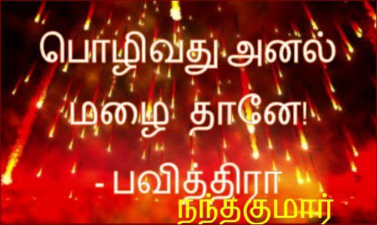 தலைப்பு-அனல்மழை : thalaippu_analmazhai_pavithra02