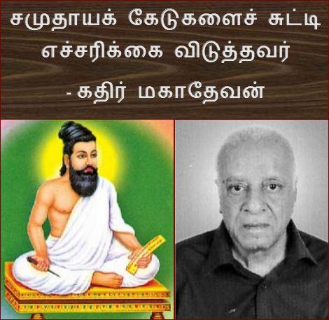 தலைப்பு-எச்சரிக்கை விடுத்தவர், கதிர் மகாதேவன் : thalaippu_echarikkaividuthavar_kathir makadevan