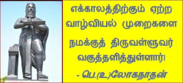 தலைப்பு-எக்காலத்திற்கும் வாழ்வியல் முறை, திருவள்ளுவர், உலோகநாதன் : thalaippu_ekkaalathirkum_eatramurai_valluvar_ulaganathan