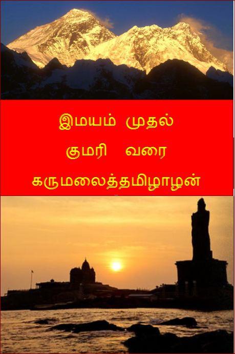 தலைப்பு-இமயம் முதல் குமரி வரை-கருமலைத்தமிழாழன் : thalaippu_imayammuthalkumarivarai_thamizhaazhan