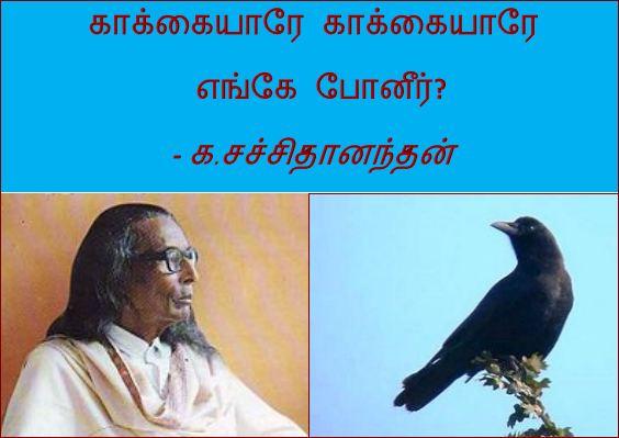 """தலைப்பு-காக்கயைாரே-க.சச்சிதானந்தன்02 """" thalaippu_kaakkaiyaare_ka.sachithananthan02"""
