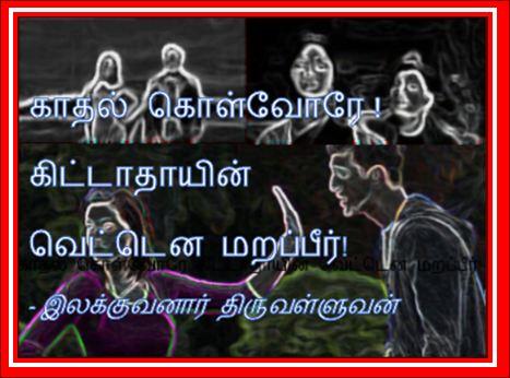 தலைப்பு-காதல்கொள்வோரே-திரு :thalaippu_kaathal_kittaathaayin_marakppeer_thiru