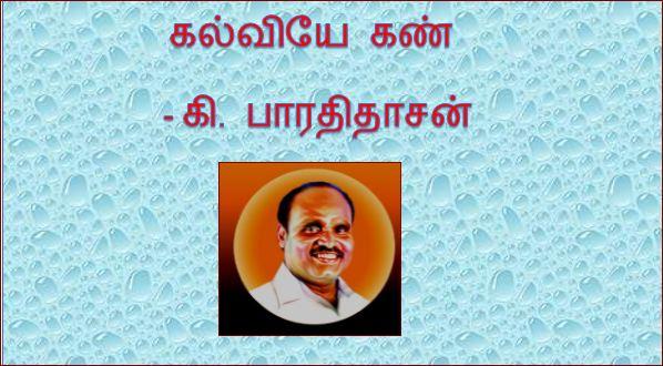 தலைப்பு-கல்வியேகண்-கி.பாரதிதாசன் : thalaippu_kalviyekan_ki.bharathidasan
