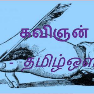 கவிஞன் – தமிழ்ஒளி