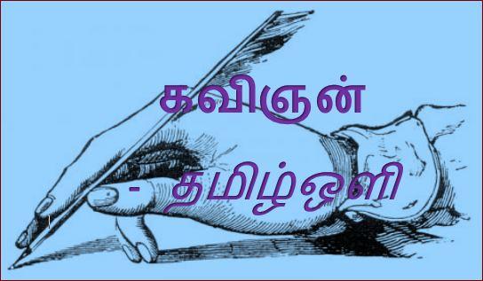 thalaippu_kavignan_thamizholi