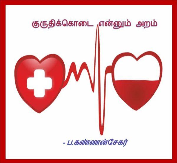தலைப்பு-குருதிக்கொடை-கண்ணன்சேகர் : thalaippu_kuruthikodai_blooddonation_kannansekar