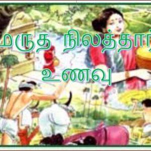 மருத நிலத்தார் உணவு – மா.இராசமாணிக்கம்