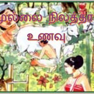 முல்லை நிலத்தார் உணவு – மா.இராசமாணிக்கம்