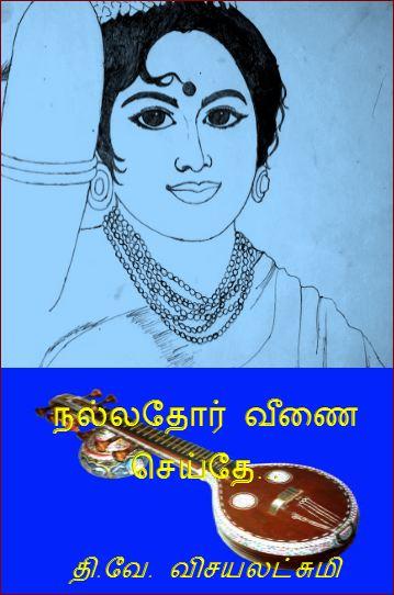 தலைப்பு-நல்லதோர் வீணை : thalaippu_nallathoarveenai