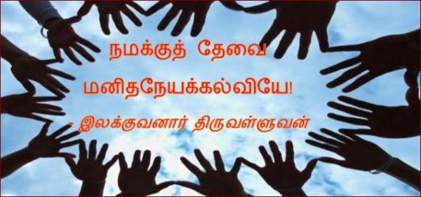 தலைப்பு-மனிதநேயக்கல்வி-திரு :thalaippu_namakkuthevai_manithakalviye_thiru