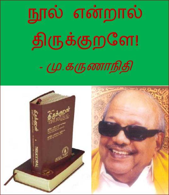 தலைப்பு-நூல் என்றால் திருக்குறளே-மு.க. :thalaippu_nuul endraal_thirukkural_mu,karunanidhi